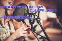 椿音楽教室の口コミ評判と感想!声楽・ボーカルコースの無料体験レッスンに行ってみた!