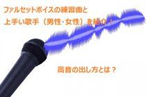 ファルセットボイスの練習曲と上手い歌手(男性・女性)を紹介! 高音の出し方とは?