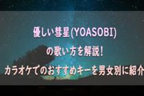 優しい彗星(YOASOBI)の歌い方を解説! カラオケでのおすすめキーを男性、女性別にいくつなのか紹介